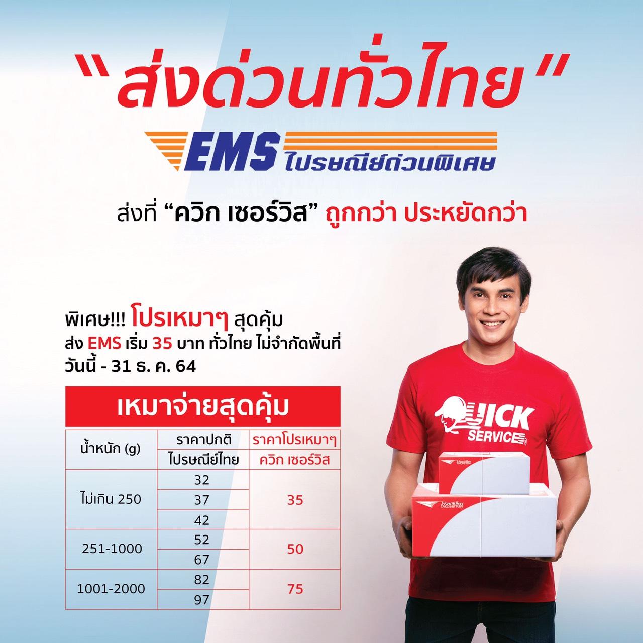 โปรเหมาๆ ส่ง EMS ถูกที่สุดในประเทศ