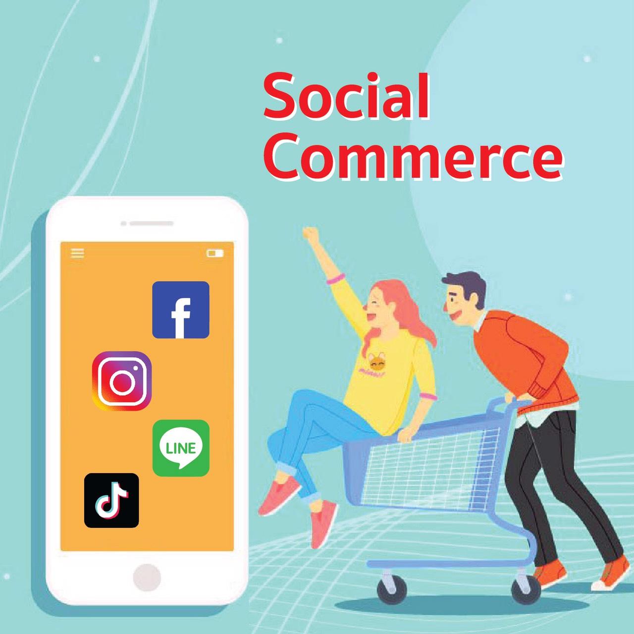 Social Commerce คืออะไร