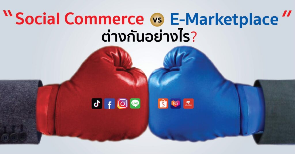 Social Commerce vs E-Marketplace ต่างกันอย่างไร